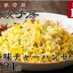 4320円 送料無料 紅虎餃子房の五目香味チャーハン 400g×24袋(9.6kg)