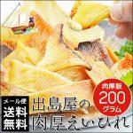 出島屋の肉厚えいひれ 200g 【送料無料】