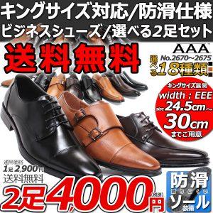 防滑ビジネスシューズ 2足セットで4000円送料無料
