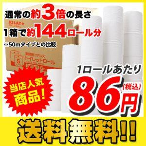 【特価】超ロングタイプ 通常の3倍!コアレストイレットペーパー8パック 48ロールキラットオリジナル 4,095円【家電・生活】