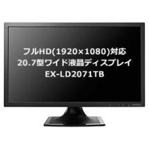 【特価】 I-O DATA フルHD 20.7型ワイド液晶モニタ EX-LD2071TB 8,980円【液晶モニタ】
