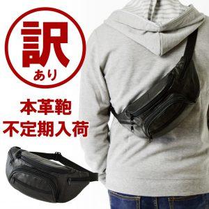 訳あり 羊革本革ラムレザーボディバッグ 【送料無料】