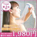 塩素除去節水シャワーヘッド浄水器 【送料無料】