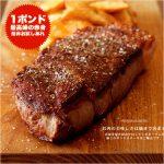 オーシャンブランド 厚切り1ポンドステーキ 【送料無料】