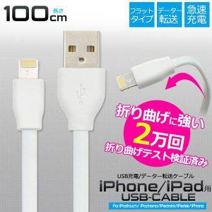 折り曲げに強い iPhone/iPad用 USBケーブル