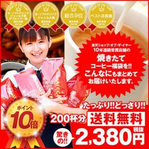 澤井珈琲 ポイント10倍 200杯分入り超大入コーヒー福袋