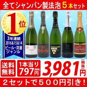 極上辛口スパークリングワイン 5本セット 【送料無料】