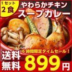 北海道やわらかチキンスープカレー 2食 【送料無料】