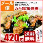 カキ昆布佃煮 【送料無料】