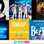 【CD・DVD・書籍・ホビー】 ローチケHMVで使える1,500円分クーポン 超特価500円