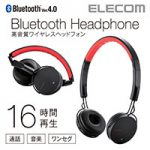 【アウトレット】 ELECOM 折たたみ式Bluetooth オーバヘッドヘッドホン LBT-OH05BK 税込2138円