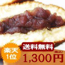 三笠 どら焼き10個+2個(12個) 【送料無料】