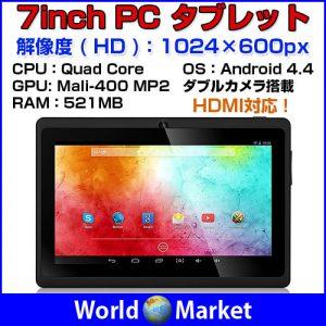 クアッドコア搭載 Android 7インチタブレット 【送料無料】