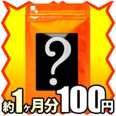 【急げ!】マルチファイバー8(約1ヶ月分)が100円!!【送料無料】