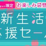 「最大5,000円OFF 新生活応援セール2017」 NTTコムストアで開催中