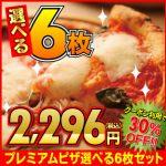 クーポンで30%OFF! プレミアムピザ付き選べる6枚セット 【送料無料】
