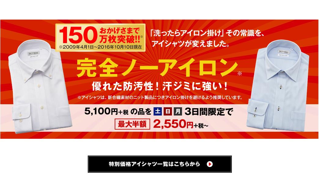 【本日限り】 はるやま 完全ノーアイロン ビジネスシャツ 「アイシャツ」 2,710円【ファッション】