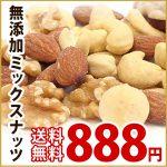 4種類の贅沢ミックスナッツ 300g 【送料無料】