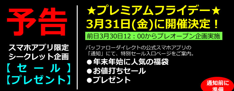 【12:00~】 BUFFALO DIRECTでプレミアムフライデーだよ~