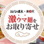 おとなの週末×楽天市場コラボ 激うま麺をお取り寄せ