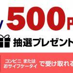 【9時】「楽天Edy」500円分が無料など!