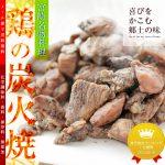 宮崎名物焼き鳥 鶏の炭火焼 100g×3個 【送料無料】