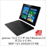 JENESIS HOLDINGS geanee 2in1 Windowsタブレット WDP-121-2G32G-CT-KB 【送料無料】