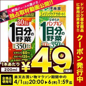 伊藤園 30種類の野菜 1日分の野菜 200ml紙パック×24本