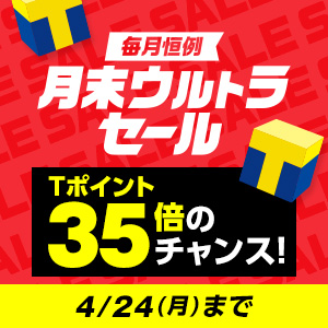 「Tポイント35倍? 月末ウルトラセール (170421)」 Yahoo!ショッピングで開催中