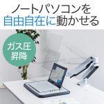 「100-NPC005」 ガス圧式のノートパソコン用水平垂直多関節アームが特価販売中