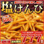 揚げたて 塩けんぴ メガ盛り 500g 【送料無料】
