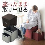 「150-SNCBOX7」 小物や雑誌などを収納できる収納スツールが特価販売中