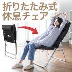 「150-SNCH013」 必要な時にサッと開いてゆったり休息できる椅子が特価販売中