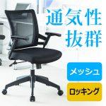 「150-SNCM006」 リラックスできるロッキング機能内蔵の椅子が特価販売中