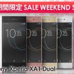 「Xperia XA1 Dual (G3116) 週末限定セール」 エクスパンシスで開催中