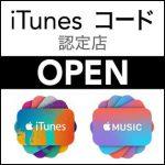 「iTunes コード 認定店 OPEN」 楽天市場で紹介中