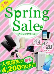 「人気端末が最大4,200円OFF Spring Sale」 NTTコムストアで10時開始