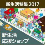 「新生活特集2017 新生活応援ショップ」 楽天市場で開催中