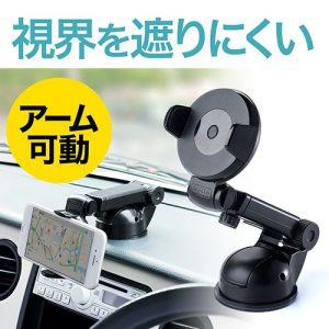 「200-CAR041」 iPhone 7/7 Plus対応のスマートフォン車載ホルダーが特価販売中