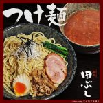 田ぶしつけ麺 6食入 【送料無料】