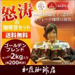 「怒涛の珈琲豆セット」 約200杯分入りの選りすぐりコーヒーが特価販売中