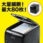 「400-PSD026」 最大80枚のA4用紙を自動細断できるシュレッダーが特価販売中