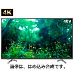「HJ43K300U」 美しさと迫力に溢れる4K対応の43型液晶テレビが特価販売中