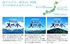 【大幅値下がり】サントリー 天然水 南アルプス 2L×9本が激安特価!