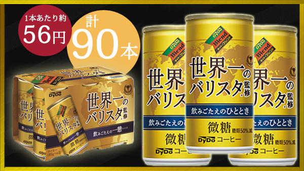 ダイドーブレンド 微糖 世界一のバリスタ監修 185g缶×90本セット 5,050円 割引可 送料無料【楽天買うクーポン・RaCoupon】