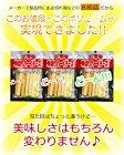 訳あり・メガ盛り【チーズスティック】 390g(130g×3袋)が激安特価!