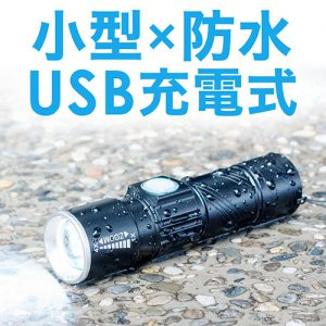 「800-LED017」 防水規格IPX4取得のUSB充電式LED懐中電灯が特価販売中