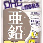 DHC 亜鉛 60日分 60粒 【送料無料】