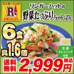 リンガーハット 野菜たっぷりちゃんぽん 6食 【送料無料】