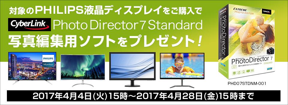 「PhotoDirector 7 Standardプレゼントキャンペーン」 NTT-X Storeで開催中